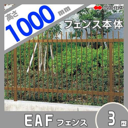 送料無料合計21600円以上お買上げで大型フェンス 四国化成 【大型フェンス EAF3型 本体(格子ピッチ:100mm) H1000】 EAF3N-1020  ガーデン DIY 塀 壁 囲い エクステリア