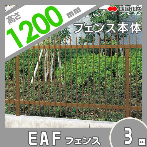 送料無料合計21600円以上お買上げで大型フェンス 四国化成 【大型フェンス EAF3型 本体(格子ピッチ:100mm) H1200】 EAF3N-1220  ガーデン DIY 塀 壁 囲い エクステリア