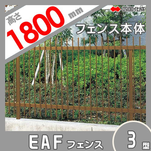 大型フェンス 四国化成 【大型フェンス EAF3型 本体(格子ピッチ:100mm) H1800】 EAF3N-1820  ガーデン DIY 塀 壁 囲い エクステリア