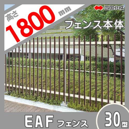 大型フェンス 四国化成 【大型フェンス EAF30型 本体H1800】 EAF30-1820  ガーデン DIY 塀 壁 囲い エクステリア