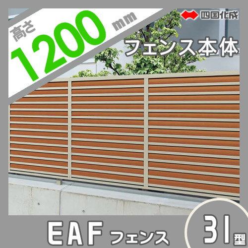 大型フェンス 四国化成 【大型フェンス EAF31型 本体H1200】 EAF31-1220  ガーデン DIY 塀 壁 囲い エクステリア