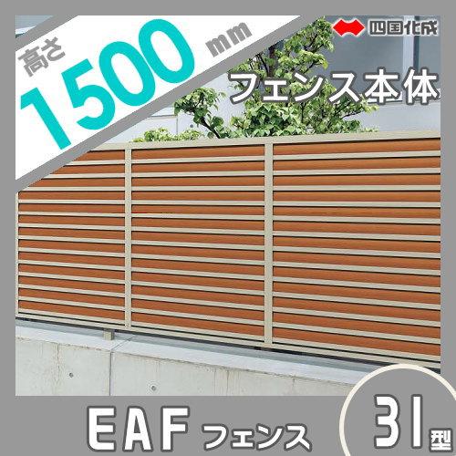 大型フェンス 四国化成 【大型フェンス EAF31型 本体H1500】 EAF31-1520  ガーデン DIY 塀 壁 囲い エクステリア