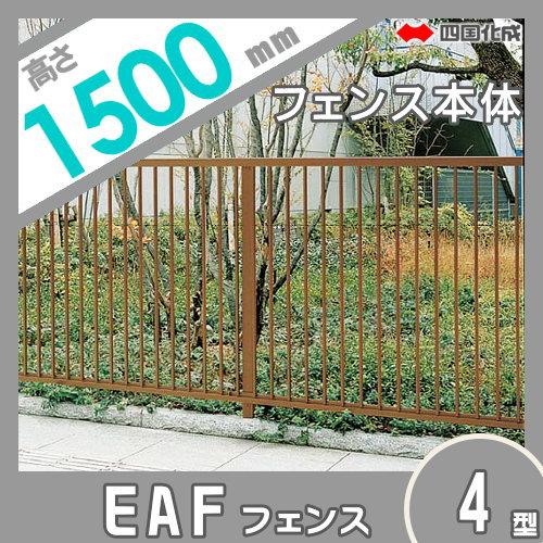 送料無料合計21600円以上お買上げで大型フェンス 四国化成 【大型フェンス EAF4型 本体(格子ピッチ:125mm) H1500】 EAF4-1520  ガーデン DIY 塀 壁 囲い エクステリア