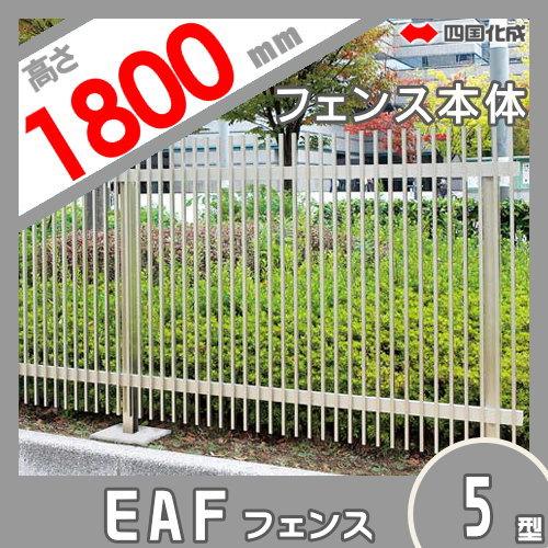 大型フェンス 四国化成 【大型フェンス EAF5型 本体(格子ピッチ:62.5mm) H1800】 EAF5N-1820  ガーデン DIY 塀 壁 囲い エクステリア