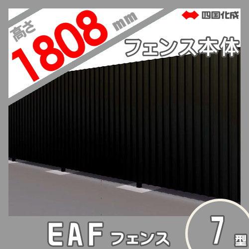 大型フェンス 四国化成 【大型フェンス EAF7型 本体H1800】 EAF7-1820  ガーデン DIY 塀 壁 囲い エクステリア