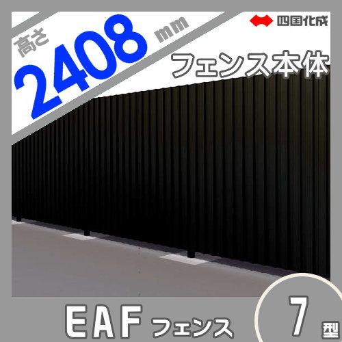 大型フェンス 四国化成 【大型フェンス EAF7型 本体H2400】 EAF7-2420  ガーデン DIY 塀 壁 囲い エクステリア