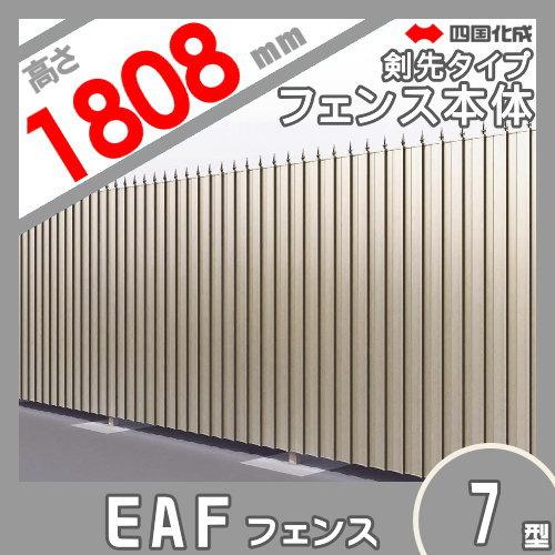 大型フェンス 四国化成 【大型フェンス EAF7型 剣先タイプ 本体H1800】 EAF7T-1820  ガーデン DIY 塀 壁 囲い エクステリア