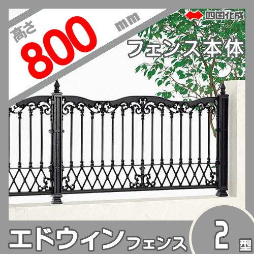 鋳物フェンス 四国化成 【エドウィンフェンス 2型 フェンス本体 H800】 EDWF2-0810BK ガーデン DIY 塀 壁 囲い エクステリア