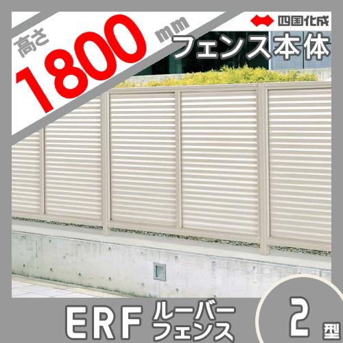 大型フェンス 四国化成 【大型フェンス ERF2型 本体 H1800】 ERF2-1820  ガーデン DIY 塀 壁 囲い エクステリア