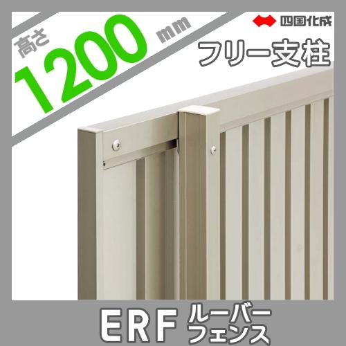 大型フェンス 四国化成 ルーバーフェンス ERF【2S型用 自由支柱 H1200】56FP-12 ガーデン DIY 塀 壁 囲い エクステリア