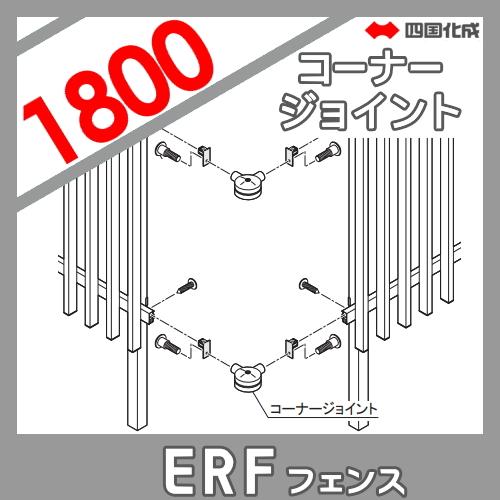 大型フェンス 四国化成 ルーバーフェンス ERF【2S型用 コーナージョイント H1800】(90°~180°) 58CJ-18 ガーデン DIY 塀 壁 囲い エクステリア
