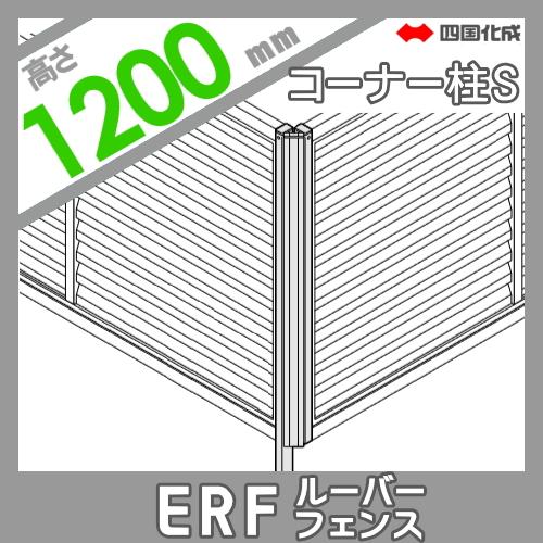 大型フェンス 四国化成 大型 2段フェンス ERF【2型 2段用 間柱仕様 コーナー柱 H1200】(90°~180°)56DCP-12 ガーデン DIY 塀 壁 囲い エクステリア