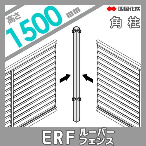 大型フェンス 四国化成 大型 2段フェンス ERF【2型 2段用 間柱仕様 角柱 H1500】(角度90°)56DRP-15 ガーデン DIY 塀 壁 囲い エクステリア