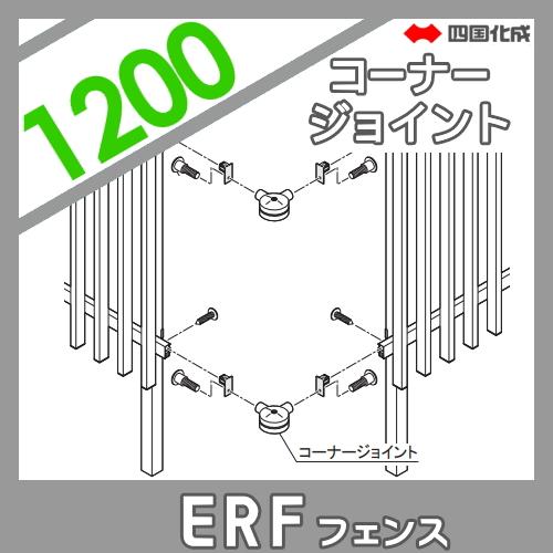 大型フェンス 四国化成 ルーバーフェンス ERF【2S型 2段用 コーナージョイント H1200】(90°~180°) 02DCJ-12 ガーデン DIY 塀 壁 囲い エクステリア