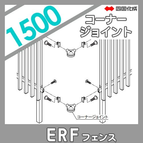 大型フェンス 四国化成 ルーバーフェンス ERF【2S型 2段用 コーナージョイント H1500】(90°~180°) 02DCJ-15 ガーデン DIY 塀 壁 囲い エクステリア