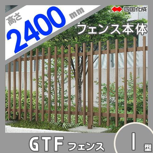 大型フェンス 四国化成 【大型フェンス GTF1型 本体(格子ピッチ:133mm) H2400】 GTF1-2420  ガーデン DIY 塀 壁 囲い エクステリア