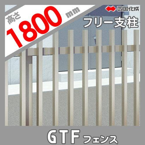 大型フェンス 四国化成 大型フェンス GTF【1型用 自由支柱(傾斜地共用) H1800】79FPS-18 ガーデン DIY 塀 壁 囲い エクステリア