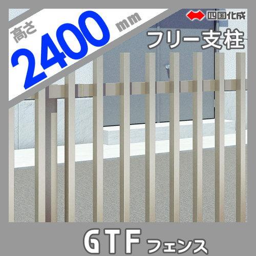 大型フェンス 四国化成 大型フェンス GTF【1型用 自由支柱(傾斜地共用) H2400】79FP-24 ガーデン DIY 塀 壁 囲い エクステリア