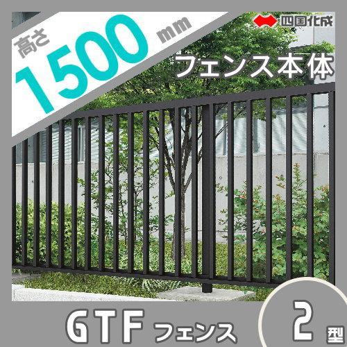 大型フェンス 四国化成 【大型フェンス GTF2型 本体(格子ピッチ:133mm) H1500】 GTF2-1520  ガーデン DIY 塀 壁 囲い エクステリア