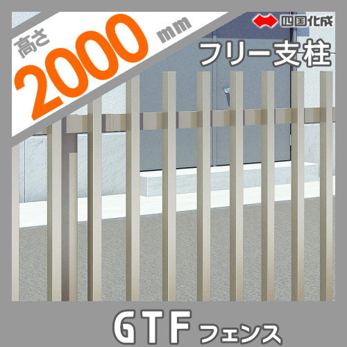 大型フェンス 四国化成 大型フェンス GTF【2型用 自由支柱(傾斜地共用) H2000】 80FPS-20 ガーデン DIY 塀 壁 囲い エクステリア