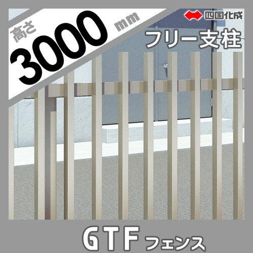 大型フェンス 四国化成 大型フェンス GTF【3型用 自由支柱(傾斜地共用) H3000】79FP-30 ガーデン DIY 塀 壁 囲い エクステリア