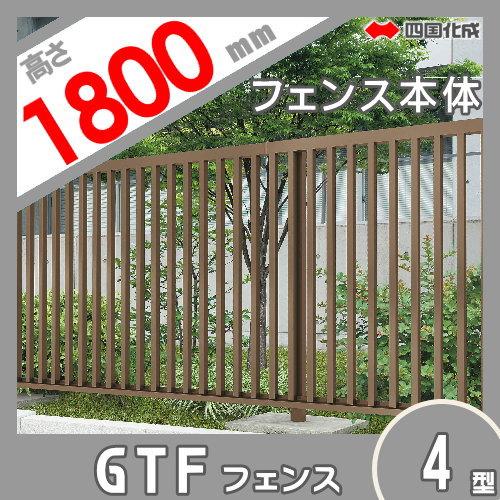 大型フェンス 四国化成 【大型フェンス GTF4型 本体(格子ピッチ:133mm) H1800】 GTF4-1820  ガーデン DIY 塀 壁 囲い エクステリア
