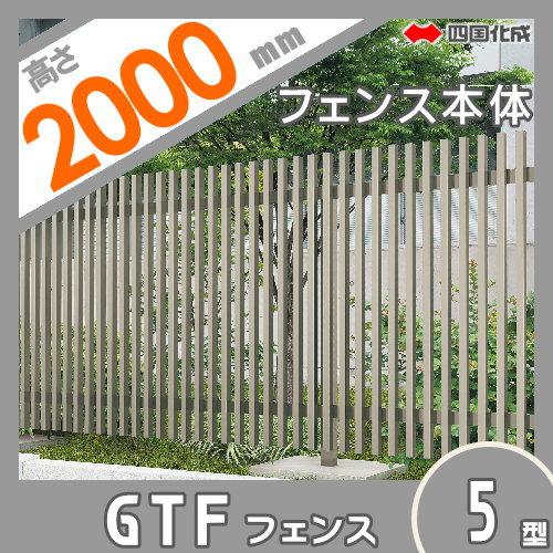 大型フェンス 四国化成 【大型フェンス GTF5型 本体(格子ピッチ:74mm) H2000】 GTF5-2020  ガーデン DIY 塀 壁 囲い エクステリア