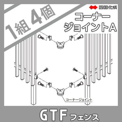 大型フェンス 四国化成 大型フェンス GTF【5型 忍び返しタイプ用 コーナージョイントA H3000】(80°~255°) 03CJ-A-4 ガーデン DIY 塀 壁 囲い エクステリア