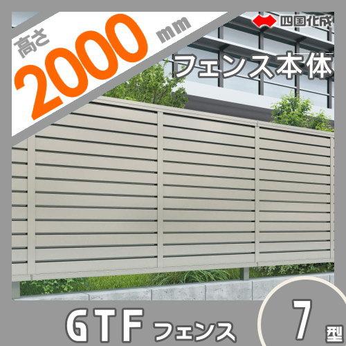 大型フェンス 四国化成 【大型フェンス GTF7型 本体 H2000】 GTF7-2020  ガーデン DIY 塀 壁 囲い エクステリア