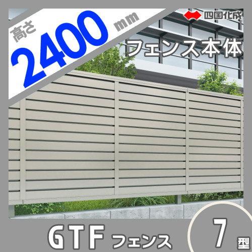大型フェンス 四国化成 【大型フェンス GTF7型 本体 H2400】 GTF7-2420  ガーデン DIY 塀 壁 囲い エクステリア