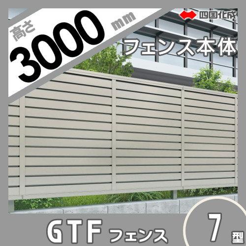 大型フェンス 四国化成 【大型フェンス GTF7型 本体 H3000】 GTF7-3020  ガーデン DIY 塀 壁 囲い エクステリア