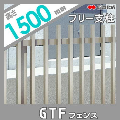大型フェンス 四国化成 大型フェンス GTF【7型用 自由支柱 H1500】81FP-15 ガーデン DIY 塀 壁 囲い エクステリア