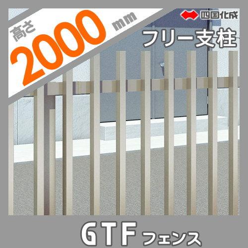 大型フェンス 四国化成 大型フェンス GTF【7型用 自由支柱 H2000】81FPS-20 ガーデン DIY 塀 壁 囲い エクステリア