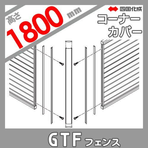 大型フェンス 四国化成 大型フェンス GTF【7型用 コーナーカバー H1800】(80°~255°) 78CC-18 ガーデン DIY 塀 壁 囲い エクステリア
