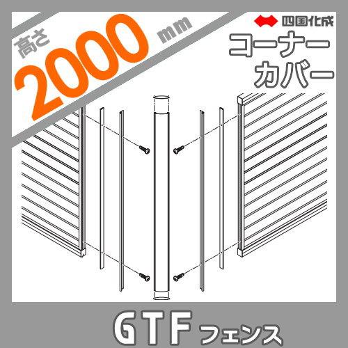 大型フェンス 四国化成 大型フェンス GTF【7型用 コーナーカバー H2000】(80°~255°) 78CC-20 ガーデン DIY 塀 壁 囲い エクステリア
