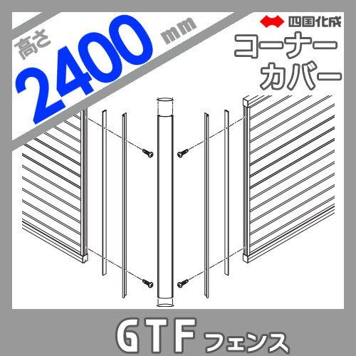 大型フェンス 四国化成 大型フェンス GTF【7型用 コーナーカバー H2400】(80°~255°) 78CC-24 ガーデン DIY 塀 壁 囲い エクステリア