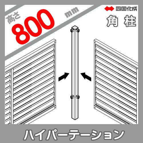 アルミフェンス 四国化成 ハイパーテーション【1型用 角柱 H800】(角度90°)04RP-08 ガーデン DIY 塀 壁 囲い エクステリア