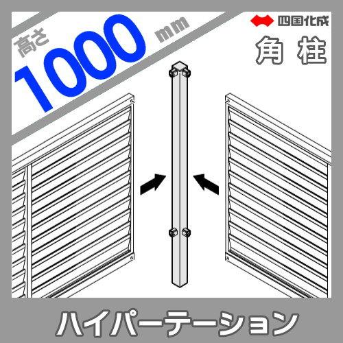 アルミフェンス 四国化成 ハイパーテーション【2型用 角柱 H1000】(角度90°)04RP-10 ガーデン DIY 塀 壁 囲い エクステリア