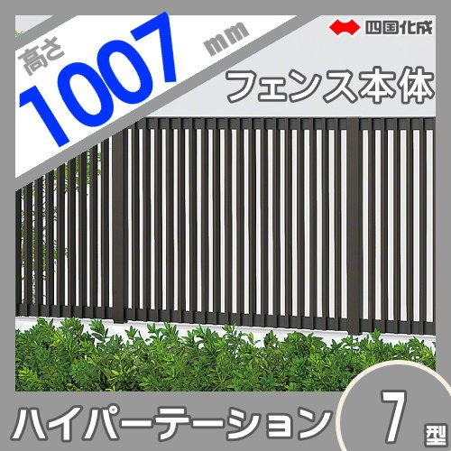 アルミフェンス 四国化成 【ハイパーテーション7型 フェンス本体 H1000】 HPT7-1012 ガーデン DIY 塀 壁 囲い エクステリア