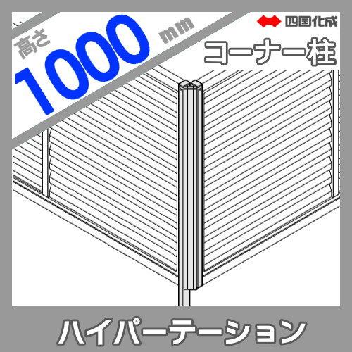 アルミフェンス 四国化成 ハイパーテーション【7型用 コーナー柱 H1000】(80°~180°)04CP-10 ガーデン DIY 塀 壁 囲い エクステリア