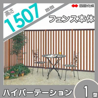 アルミフェンス 四国化成 【ハイパーテーション1型 フェンス本体 H1500】 HPT1-1512 ガーデン DIY 塀 壁 囲い エクステリア