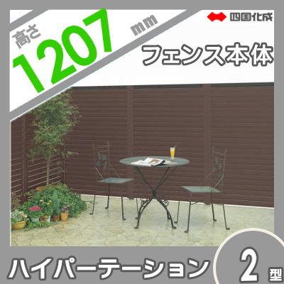 アルミフェンス 四国化成 【ハイパーテーション2型 フェンス本体 H1200】 HPT2-1212 ガーデン DIY 塀 壁 囲い エクステリア