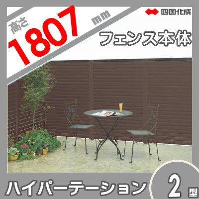 アルミフェンス 四国化成 【ハイパーテーション2型 フェンス本体 H1800】 HPT2-1812 ガーデン DIY 塀 壁 囲い エクステリア