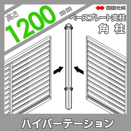アルミフェンス 四国化成 ハイパーテーション【2型 ベースプレート支柱用 角柱 H1200】(角度90°)04RPB-12 ガーデン DIY 塀 壁 囲い エクステリア