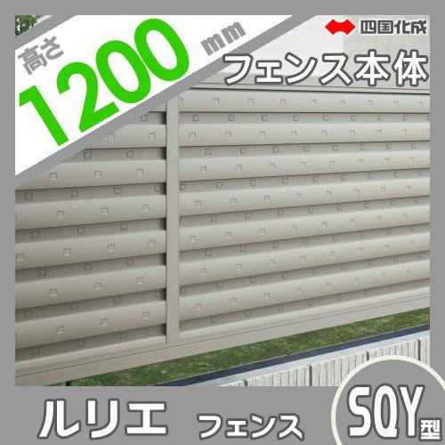 アルミフェンス 四国化成 【ルリエフェンスSQY型 フェンス本体 H1200】 RLSQY-1220  ガーデン DIY 塀 壁 囲い エクステリア