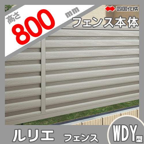 アルミフェンス 四国化成 【ルリエフェンスWDY型 フェンス本体 H800】 RLWDY-0820  ガーデン DIY 塀 壁 囲い エクステリア