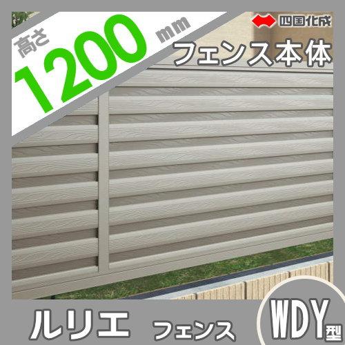 アルミフェンス 四国化成 【ルリエフェンスWDY型 フェンス本体 H1200】 RLWDY-1220  ガーデン DIY 塀 壁 囲い エクステリア