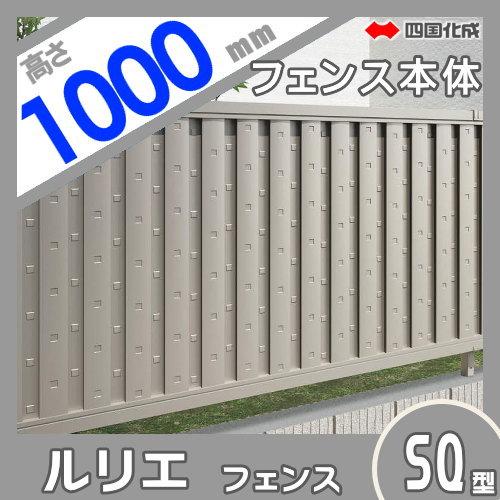 アルミフェンス 四国化成 【ルリエフェンスSQ型 フェンス本体 H1000】 RLESQ-1020  ガーデン DIY 塀 壁 囲い エクステリア