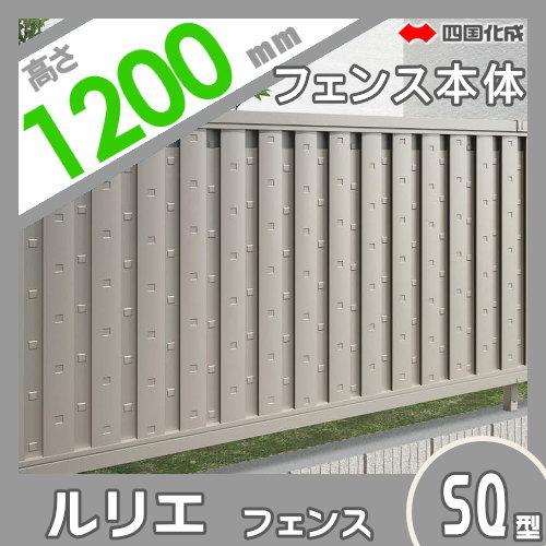 アルミフェンス 四国化成 【ルリエフェンスSQ型 フェンス本体 H1200】 RLESQ-1220  ガーデン DIY 塀 壁 囲い エクステリア