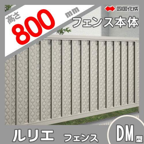 アルミフェンス 四国化成 【ルリエフェンスDM型 フェンス本体 H800】 RLEDM-0820  ガーデン DIY 塀 壁 囲い エクステリア